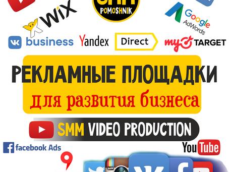 Как раскрутить бизнес !!! С чего начать бизнес. В социальных сетях и помощью сайта. Зачем нужен SMM