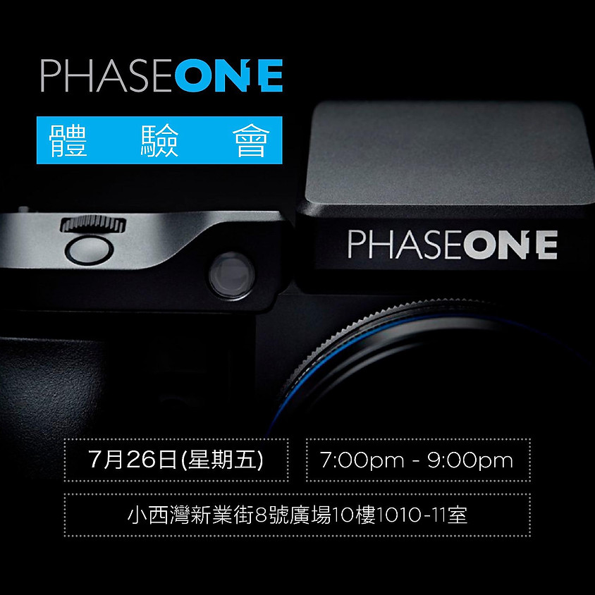 Phase One 體驗會