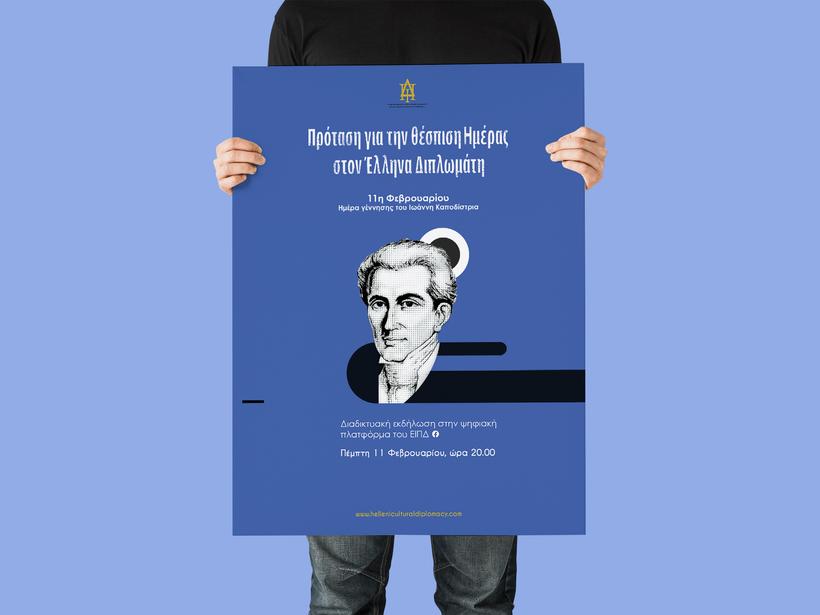 Kapodistrias poster design