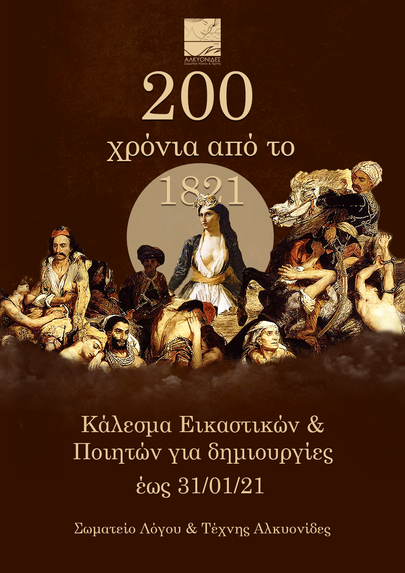 200 years from 1821