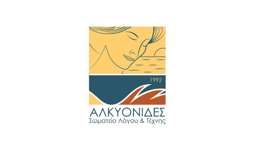 Λογότυπο Αλκυονίδων