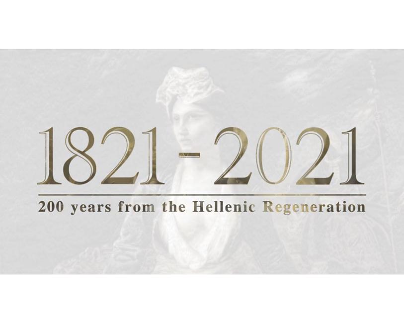 Επετειακό βίντεο 200 χρόνων από το 1821