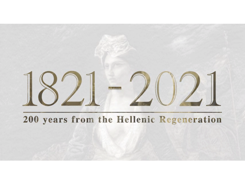 Anniversary video for the 200 years from the Hellenic Regeneration