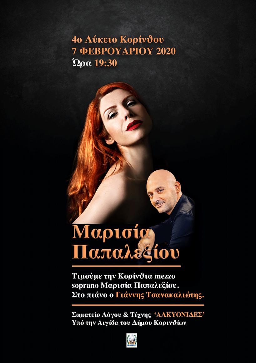Marisia Papalexiou poster design