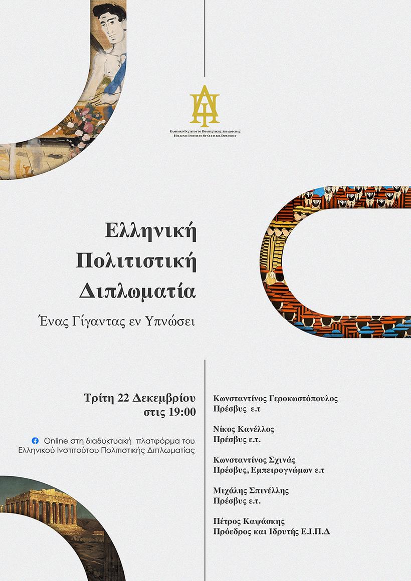 Greek Cultural Diplomacy