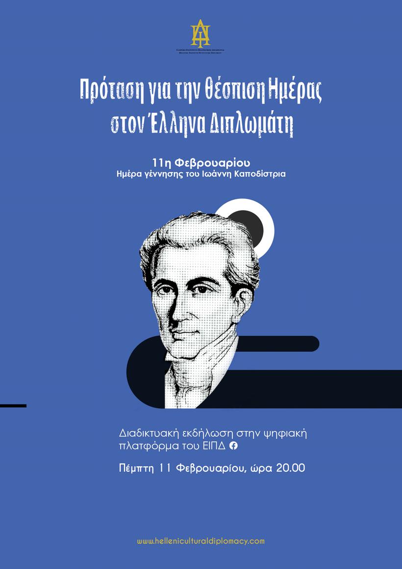 Ioannis Kapodistrias Poster