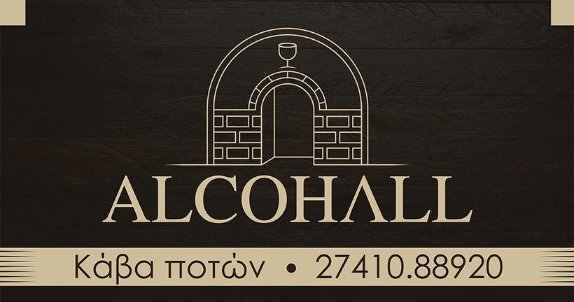 Alcohall sign