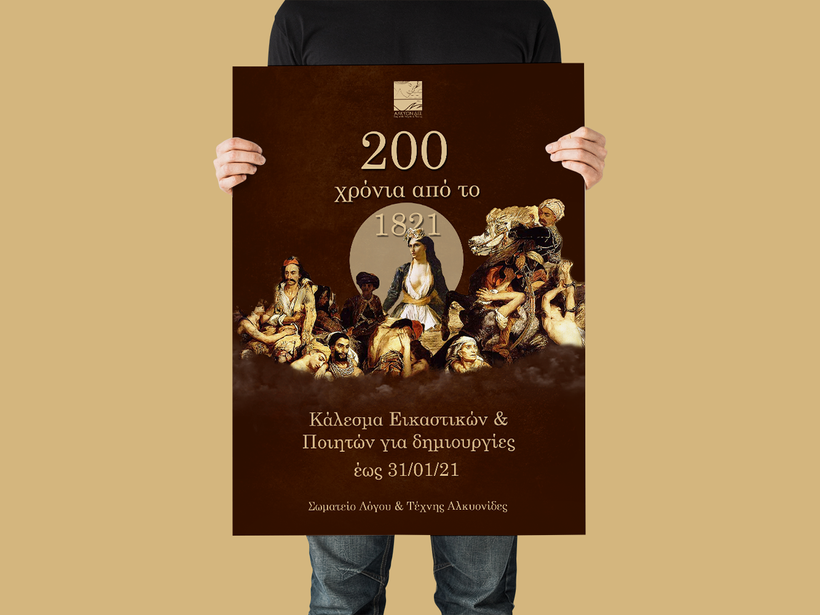 Poster for the 200 years of 1821 Greek revolution