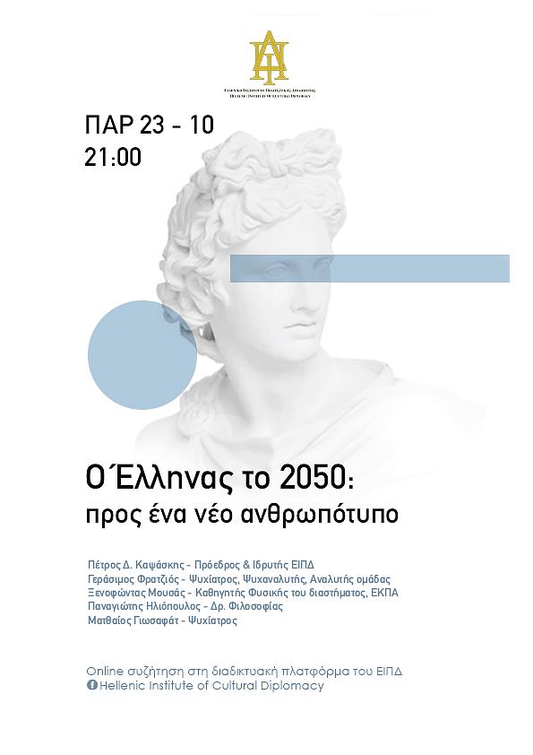 Greek of 2050