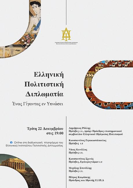 ελληνικη-πολιτιστικη-διπλωματια.png