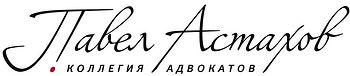 Логотип МКА _Павла Астахова — копия.jpg