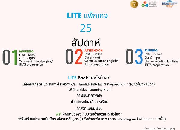 AEA LitePack25w.png