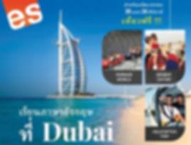 ES Dubai_Winter Promo19.JPG