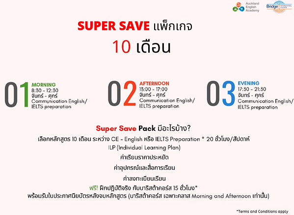 AEA SuperSavePack10m.png