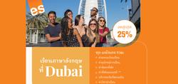 ES Dubai Promotion Jan-Mar 2021