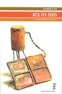Here It Comes: How How do we Survive Climate Change. (2009, Hakibbutz Hameuchad).