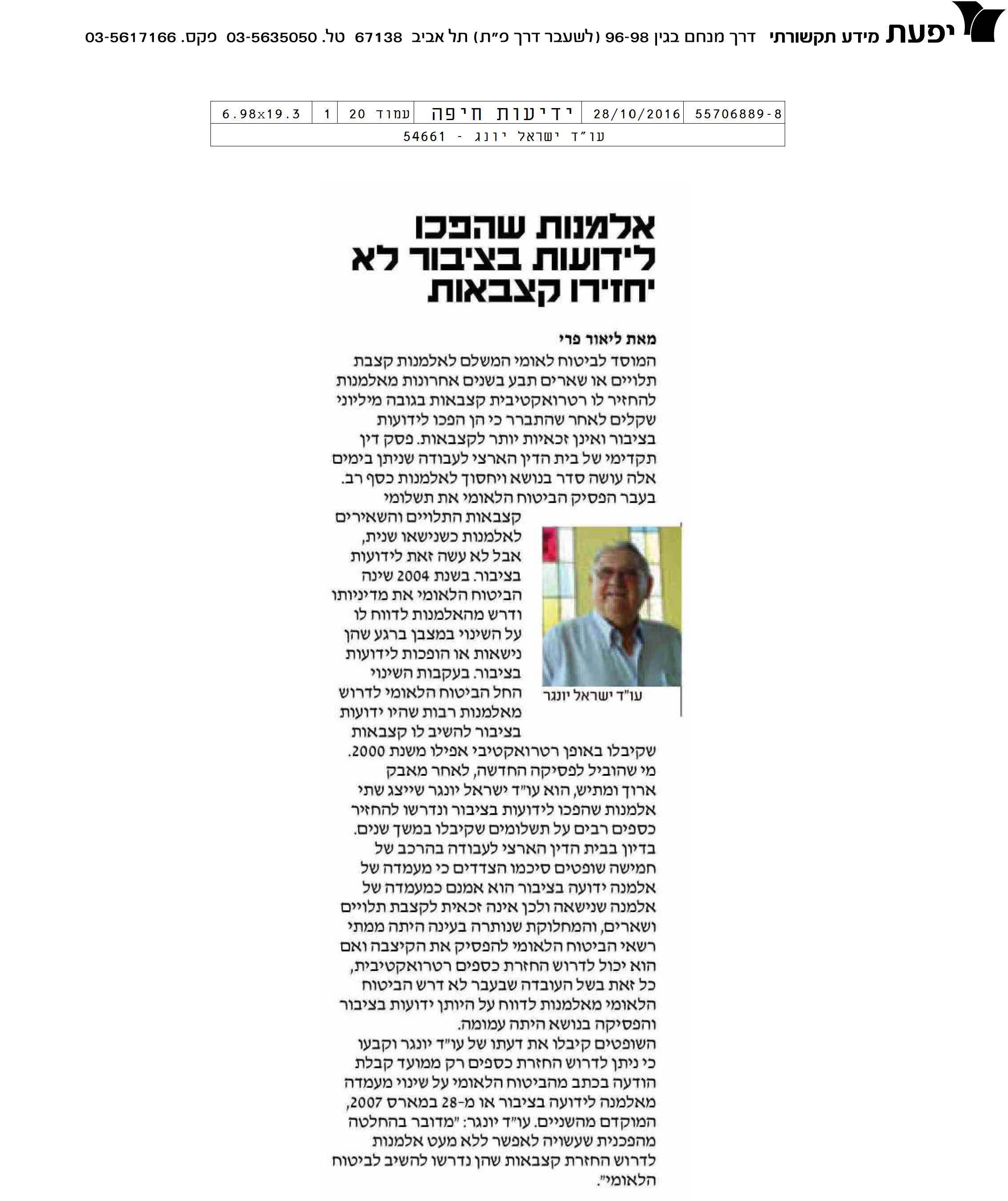 יחזירו קצבאות לידועות בציבור- ידיעות חיפה 28.10.16