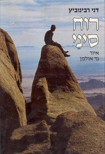 Spirit of Sinai (1987,Adam Publishers)