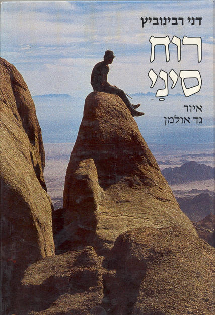 Spirit of Sinai (1987, Adam Publishers)