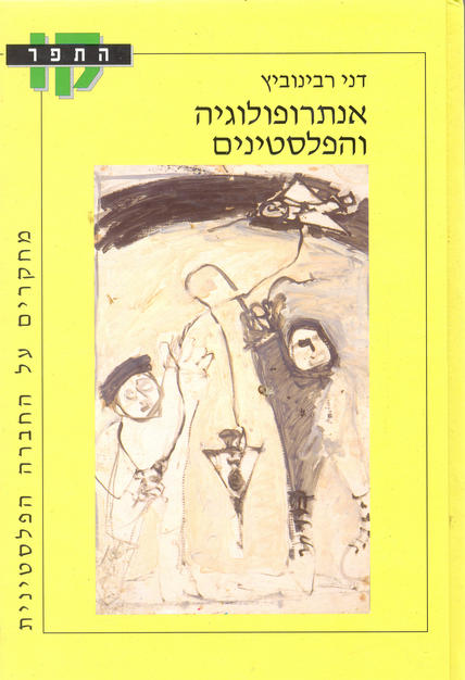 Anthropology and the Palestinians (1998, Beir Berl).