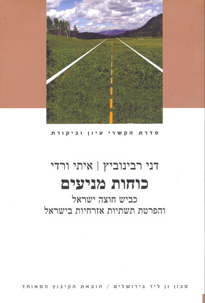 Driving Forces: The Trans IIsrael Highway and the Privatization of Infrastructure in Israel. With Itay Vardy. (2010, Hakibbutz Hameukhad/Van Leer).