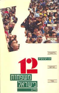 12 Families in Israel. (1987, Van Leer / Hakibbutz Hameukhad/ Sifrey Tel-Aviv).