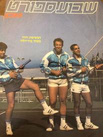 Maariv Sport Week
