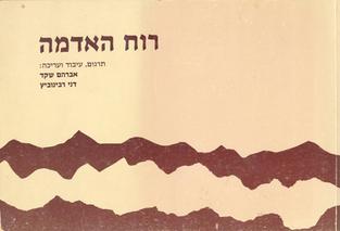 Spirit of the Earth. With Avraham Shaked (1981, Ruach Haadama).