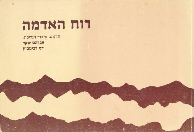 Spirit of the Earth. With Avraham Shaked (1981, Ruach Haadama).
