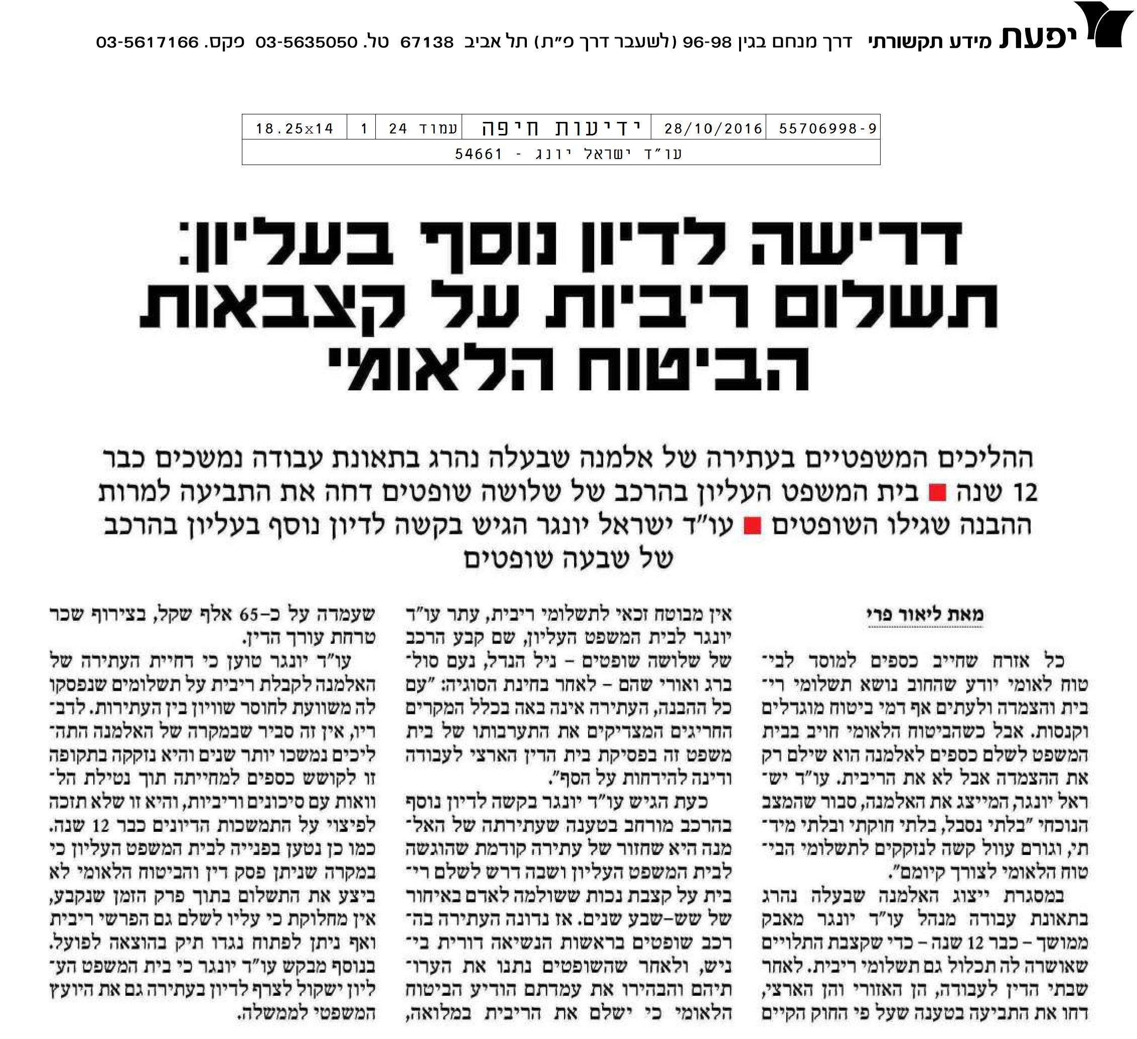 דרישה לדיון נוסף- ידיעות חיפה 28.10.16