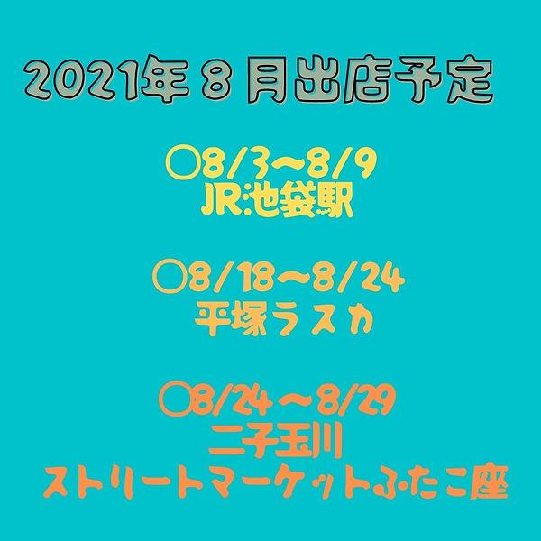 7月出店予定 (1).jpg