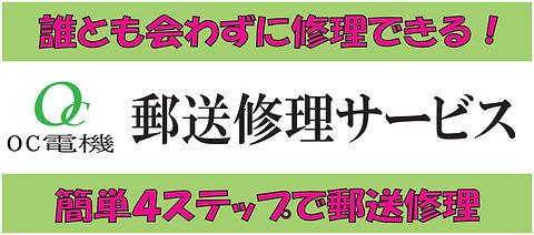 郵送修理サービス_page-0001.jpg