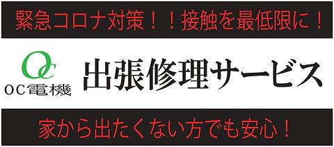 出張修理サービス_page-0001.jpg