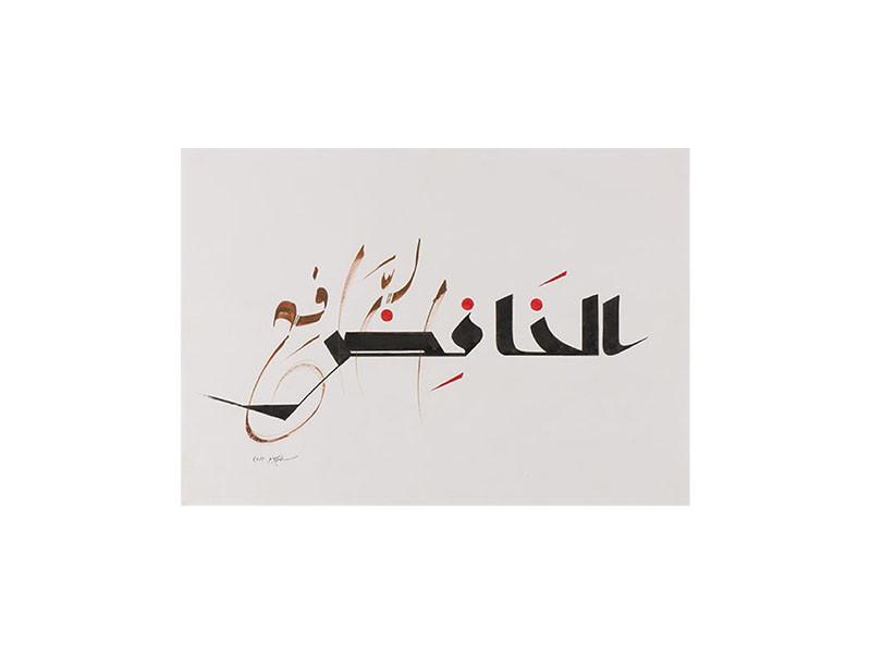 Figure 5 – Samir al-Sayegh, Asamaa Allah Al husna, ink on paper, 60x40cm. Courtesy of Athr Gallery.
