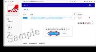 PMP更新PDU取得eラーニング_画面遷移③.png