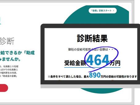 すぐに結果が分かる『助成金無料Web診断サービス』をリリースしました。
