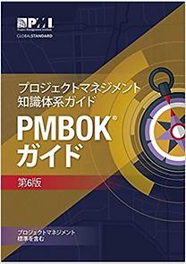 プロジェクトマネジメント研修_PMBOK®ガイド_第6版.png