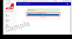 PMP更新PDU取得eラーニング_画面遷移⑧.png