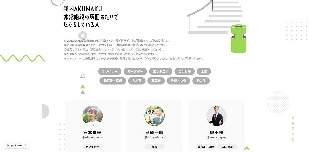 Clubhouse_SmileWay尾田_WAKUWAKU非常階段の灰皿