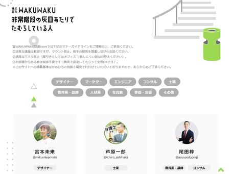 SmileWay代表尾田が「Clubhouse上のリスナー紹介プラットフォーム」にプロジェクトマネジメントの専門家として参画。