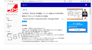 PMP更新PDU取得eラーニング_画面遷移②.png