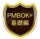 PMBOKバッジ.png