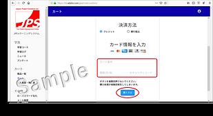 PMP更新PDU取得eラーニング_画面遷移⑩.png