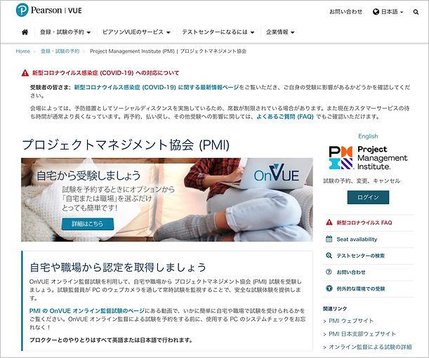 PMPオンライン受験(試験)予約手順①.jpg