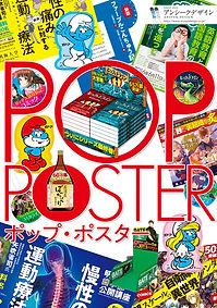 pop_poster_tobira.jpg