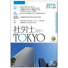 会報誌「社労士Tokyo」