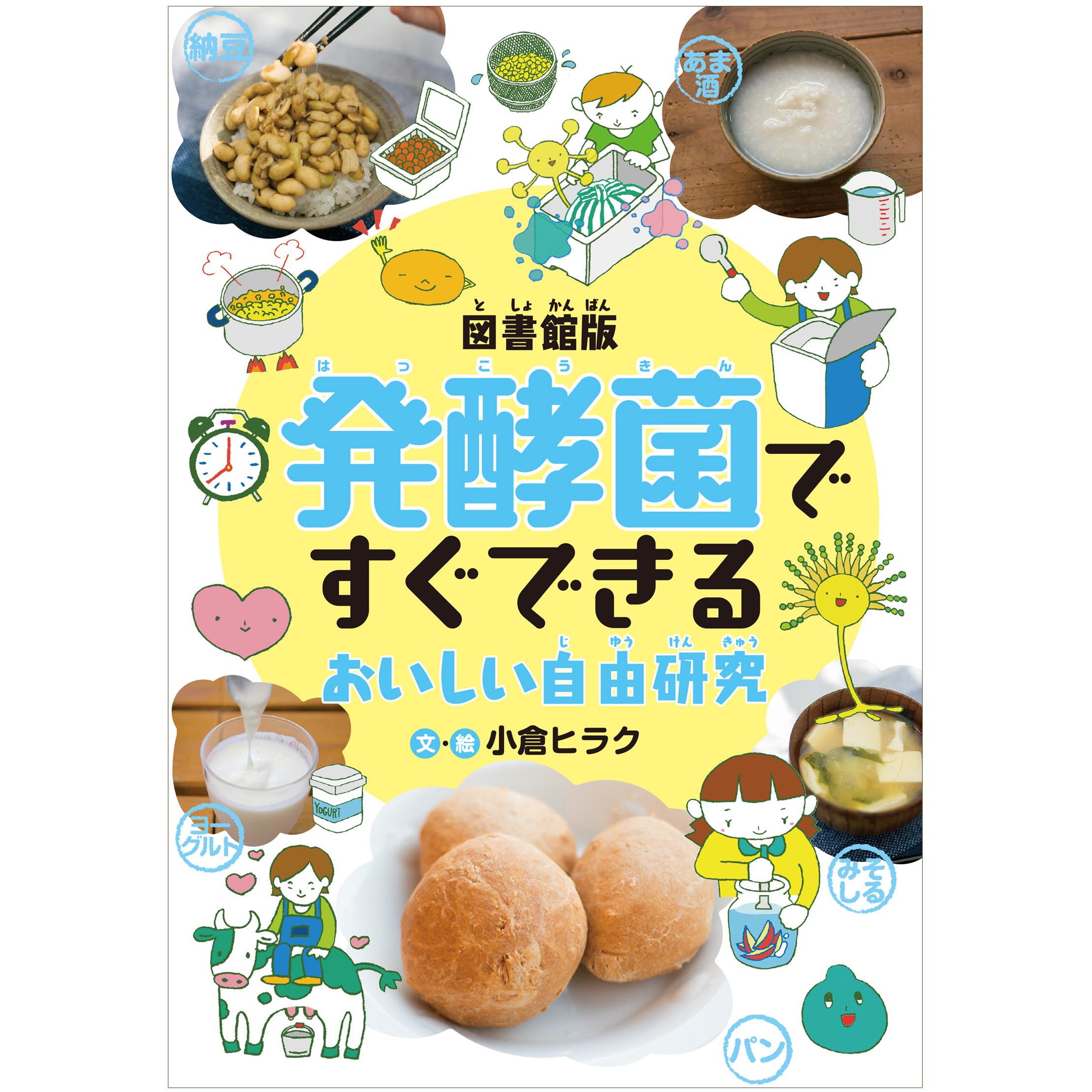図書館版『発酵菌ですぐできるおいしい自由研究』