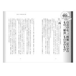 『仕事と人生を劇的に変える100の言葉』本文デザイン