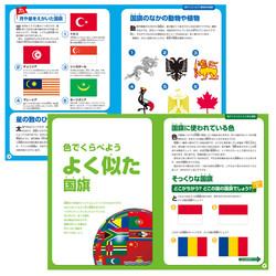 『世界の国旗・クイズ図鑑』