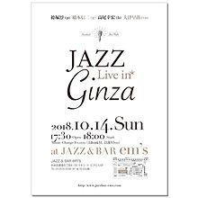 Jazz Liveのチラシ